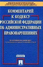 Комментарий к Кодексу РФ об административных правонарушениях: по состоянию на 1 июля 2002 г