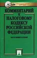 Комментарий к Налоговому кодексу РФ. Часть 1,2 (+CD)