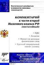 Постатейный комментарий к Налоговому кодексу РФ. Часть 2. НДС, акцизы, налог на доходы физических лиц, единый социальный налог (взнос)