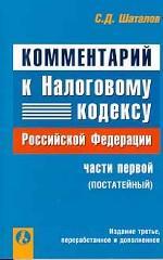 Постатейный комментарий к Налоговому кодексу РФ. Часть 1