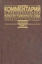Комментарий к постановлениям Конституционного Суда РФ. Том 2. Защита прав и свобод граждан