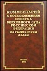 Комментарий к постановлениям Пленума Верховного Суда Российской Федерации по гражданским делам