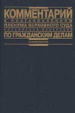 Комментарий к постановлениям Пленума Верховного суда РФ по гражданским делам
