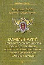 Комментарий к статьям УК РФ по преступлениям, отнесённым к подследственности налоговой полиции