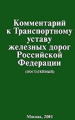 Постатейный комментарий к Транспортному уставу железных дорог РФ