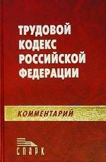 Трудовой кодекс РФ. Комментарий
