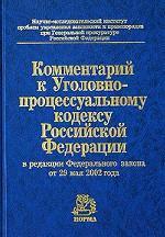 Комментарий к Уголовно-процессуальному кодексу РФ: в редакции от 29 мая 2002 года