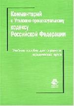 Комментарий к Уголовно-процесуальному кодексу РФ