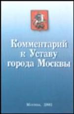 Комментарий к Уставу города Москвы