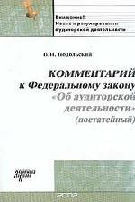 """Постатейный комментарий к ФЗ """"Об аудиторской деятельности"""""""