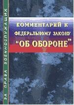 "Комментарий к ФЗ ""Об обороне"""