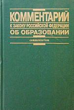 """Комментарий к Закону РФ """"Об образовании"""""""