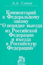 """Комментарий к ФЗ """"О порядке выезда из РФ и въезда в РФ"""""""