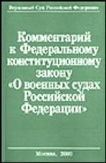 """Комментарий к ФЗ """"О военных судах РФ"""""""