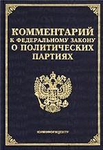 """Комментарий к ФЗ """"О политических партиях"""""""