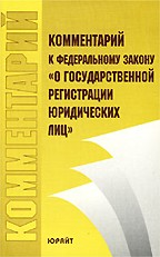 """Комментарий к ФЗ """"О государственной регистрации юридических лиц"""""""