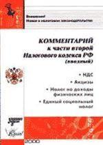 Вводный комментарий к части второй Налогового кодекса РФ