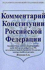 Комментарий Конституции РФ. Сборник постановлений Конституционного Суда РФ