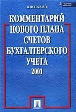 Комментарий нового Плана счетов бухгалтерского учета 2001 г