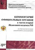 Комментарий официальных органов к части 2 Налогового кодекса РФ