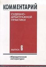 Комментарий судебно-арбитражной практики. Выпуск 6