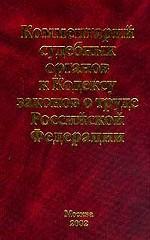 Комментарий судебных органов к Кодексу законов о труде РФ
