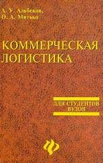 Коммерческая логистика: учебное пособие