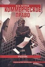 Коммерческое право: учебник