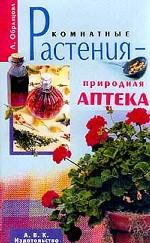 Комнатные растения - природная аптека