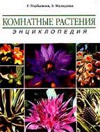 Комнатные растения. Энциклопедия. 1500 цветных иллюстраций авторов