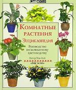Комнатные растения. Энциклопедия. Руководство по комнатному цветоводству