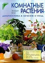 Комнатные растения. Диагностика. Лечение. Уход