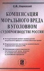 Компенсация морального вреда в уголовном судопроизводстве России