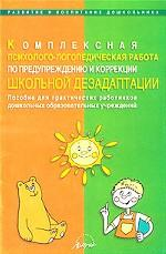 Комплексная психолого-логопедическая работа по предупреждению и коррекции школьной дезадаптации. Пособие для практических работников дошкольных образовательных учреждений