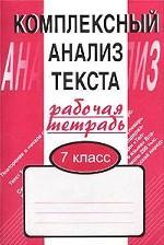 Комплексный анализ текста, 7 класс: рабочая тетрадь