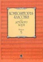 Композиторы-классики для детского хора. Выпуск 5