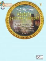 АБеВеГа русских суеверий, идолопоклоннических жертвоприношений, свадебных обрядов