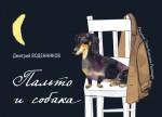Пальто и собака (сборник)