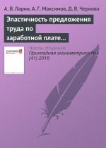 Эластичность предложения труда по заработной плате в России
