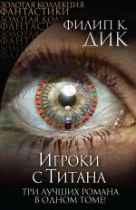 Игроки с Титана (сборник)