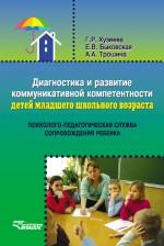 Диагностика и развитие коммуникативной компетентности детей младшего школьного возраста