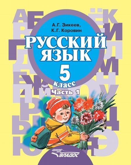 А.ЗИКЕЕВ РУССКИЙ ЯЗЫК СКАЧАТЬ БЕСПЛАТНО