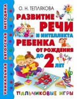 Развитие речи и интеллекта ребенка от рождения до 2 лет. Пальчиковые игры