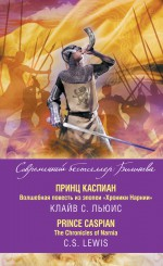 Принц Каспиан. Волшебная повесть из эпопеи «Хроники Нарнии» / The Chronicles of Narnia. Prince Caspian
