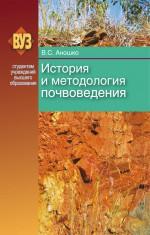 История и методология почвоведения
