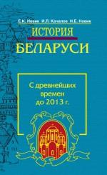 История Беларуси. С древнейших времен до 2013 г