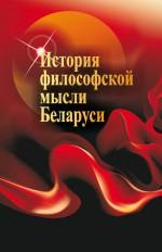 История философской мысли Беларуси