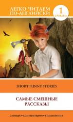 Short Funny Stories / Самые смешные рассказы
