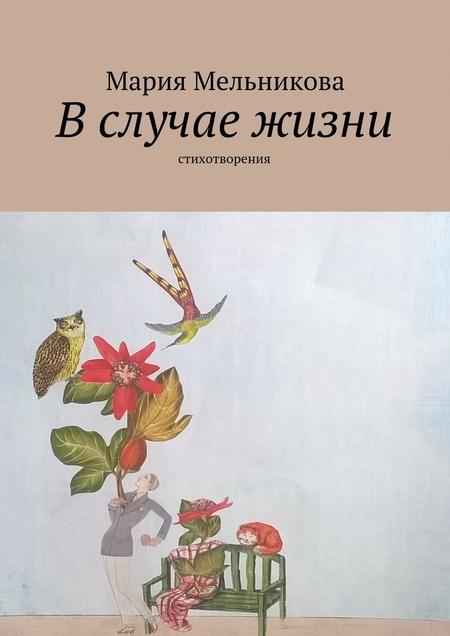 Вслучае жизни. стихотворения
