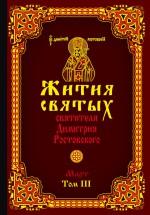 Жития святых святителя Димитрия Ростовского. Том III. Март